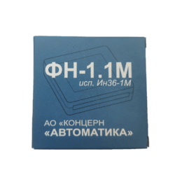 фн 1.1 м