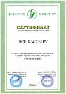 Merkuriy-sertifikat