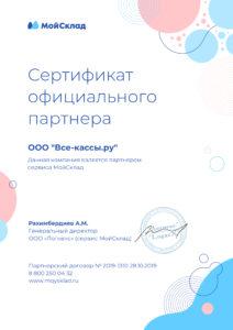 Moy-sklad-sertifikat